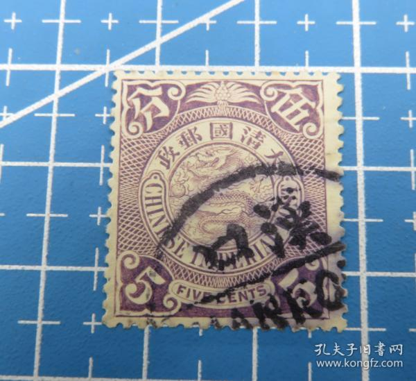 大清国邮政--蟠龙邮票--面值伍分-(紫74)
