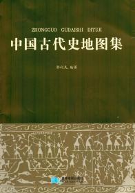中国古代史地图集