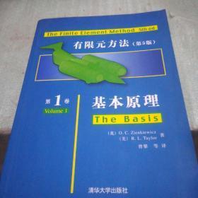有限元方法:第一卷-基本原理