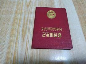 朝鲜军功证