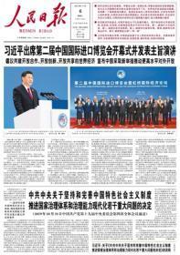人民日报2019年11月6日 第二届进口博览会开幕中共中央关于坚持和完善中国特色社会主义制度 推进国家治理体系和治理能力现代化若干重大问题的决定  20版全