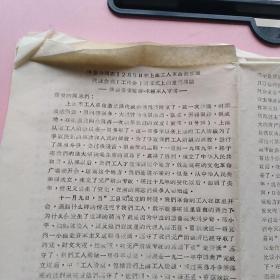 文革油印本:张春桥同志12月5日在上海工人革命造反派代表会议闭幕式上的重要讲话,共18页