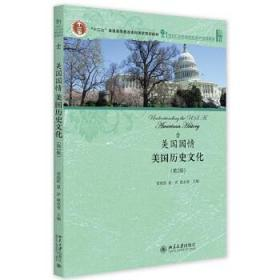 美国国情:美国历史文化(第2版)