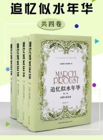 Sk 追忆似水年华精装版4册 在斯万家这边+在花季少女倩影下+盖尔?