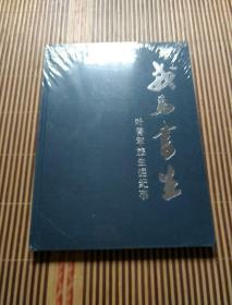戎马书生/叶菁军旅生涯纪事