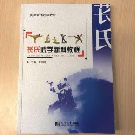 苌氏武学新科教程