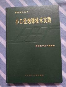 弹药技术丛书:小口径炮弹技术实践