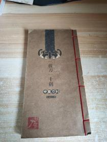 拔刀十剑中国刀剑