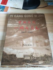 宝钢集团一钢公司志1991-2001