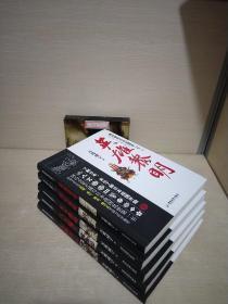 最好看的日本战国史(卷一英雄黎明 卷二将星纵横卷三天下棋峙卷四六天魔王卷五大阁青云)