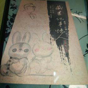 藏书·记事·忆人书画专辑