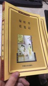 中国古典文学名著-绿牡丹,霞笺记