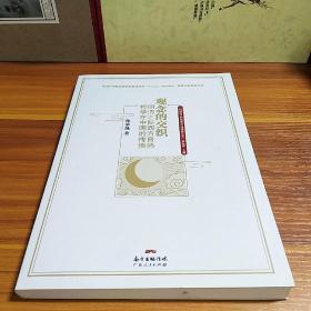 观念的交织:明清之际西方自然哲学在中国的传播