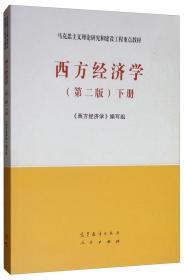 西方经济学第二版下册