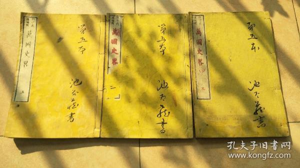 《万国史略》3册  木刻版画插图多    有藏书章