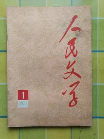 人民文学   【1977年 第 1 期】