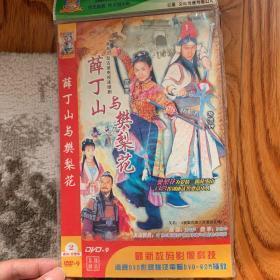 港剧 薛丁山与樊梨花 2张dvd-9 碟类满30元包邮,联系改价