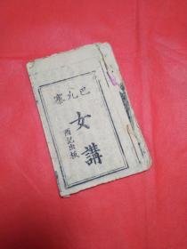 【店长推荐】特别少见的木刻唱本《女讲》一册!少见的唱本品种。
