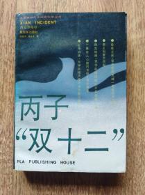 """丙子""""双十二""""——中国革命斗争报告文学丛书"""