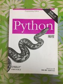 Python编程(上册)