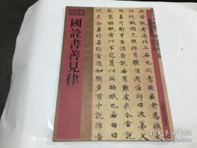 馆藏国宝墨迹(47):国诠书善见律 1印。...。。