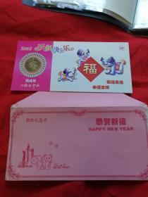 狗年礼品卡,恭贺新禧,上海造币厂