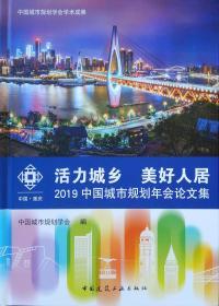 活力城乡 美好人居-2019 中国城市规划年会论文集