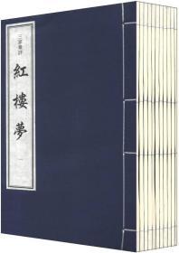 三家汇评:红楼梦(繁体竖排版)(套装共14册)