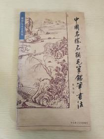 中国名胜名联毛笔钢笔书