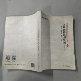 2019方圆众合 必读法律法规汇编  5