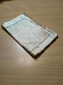 【店长推荐】特别少见的戏剧书籍《唾窗绒》一册全!!