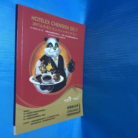 2017成都国际酒店用品及餐饮博览会(参展商名录)
