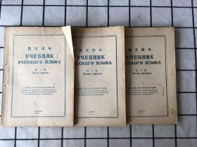 俄文课本(第1.2.3册)合售 大32开 内容买家自鉴 看图