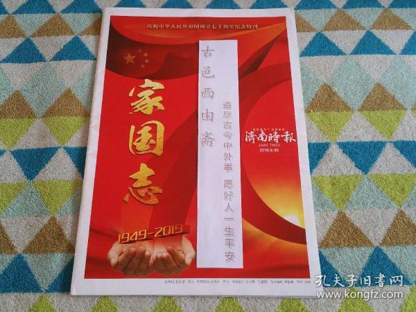 济南时报2019年9月30日112版百版报庆祝中华人民共和国成立7周年特刊