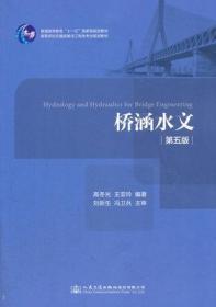桥涵水文(第五版)
