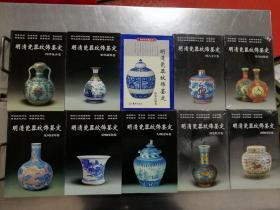 明清瓷器纹饰鉴定 全套10册 铁源 主编 九五品 实物图 正版现货