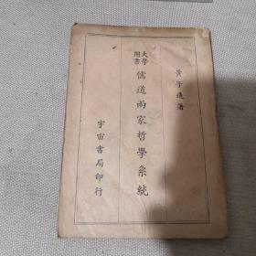儒道两家哲学系统【1946年版】