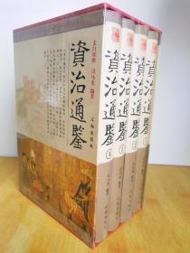 资治通鉴(全4卷)