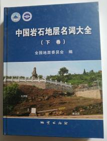 中国岩石地层名词大全(套装上下卷)