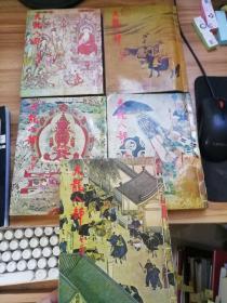金庸武侠小说:天龙八部(全5册)明河社