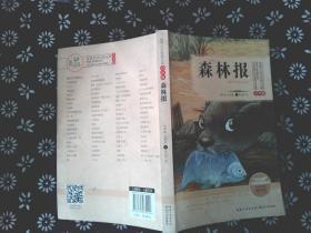 森林报世界文学经典文库青少版