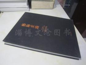 艺海求臻:铁斋佛缘