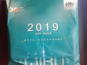 威步2019:己亥 猪年吉祥台历 月历 年历 (含2020年年历、大台历)
