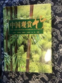 中国观赏竹