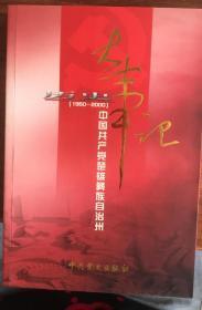 中国共产党楚雄彝族自治区历史大事件