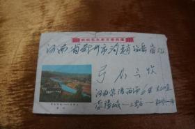 贴普13邮票 毛主席语录封 革命圣地井冈山 1970年 实寄封