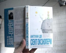 АНТУАН ДЕ СЕНТ-ЗКЗЮПЕРИ