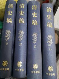 清史稿 全四册