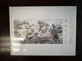 盛鹤年工笔精绘三国演义(全新未拆封,连环画出版社2015年一版一印,仅1200册,16开精装彩印,低价出售)