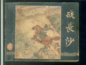 战长沙(1版1印)